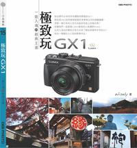 極致玩 GX1:一眼入魂的經典王道-cover
