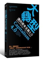 大轉型,邁向資本主義 4.0 ─兩百年的角力誰將再起 ? 下一個三十年是什麼面貌 ?-cover