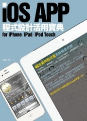 iOS APP 程式設計活用寶典 for iPhone/iPad/iPod Touch-cover