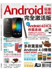 Android 玩家攻略完全激活版-cover