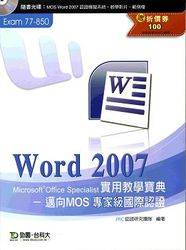 Word 2007 實用教學寶典-邁向 MOS 專家級國際認證 (EXAM 77-850)-cover