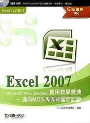 Excel 2007 實用教學寶典-邁向 MOS 專家級國際認證 (Exam 77-851)-cover