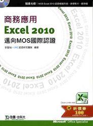 商務應用 Excel 2010-邁向 MOS 國際認證 (EXAM 77-882、77-888)-cover