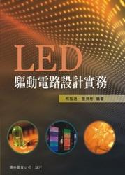 LED 驅動電路設計實務-cover