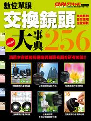 交換鏡頭大事典 256-cover