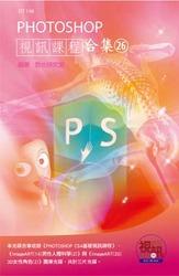 Photoshop 視訊課程合集 (26)-cover