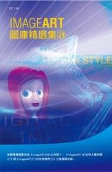 Image ART 圖庫精選集 (29)-cover
