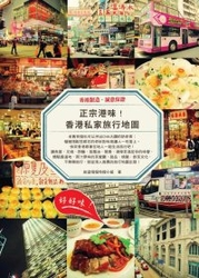 正宗港味 ! 香港私家旅行地圖-cover