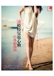 愛攝影─讓模特兒也心動的外拍技法-cover