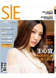 SIE 女孩誌 NO.01-cover