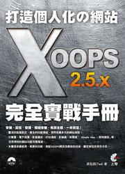 打造個人化的網站-XOOPS 2.5.x 完全實戰手冊-cover