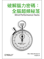 破解腦力密碼:全腦超頻秘笈 (Mind Performance Hacks: Tips & Tools for Overclocking Your Brain)-cover
