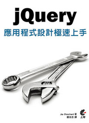 jQuery 應用程式設計極速上手 (Applied jQuery: Develop and Design)-cover