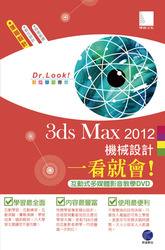 3ds Max 2012 機械設計一看就會 (互動式多媒體影音教學DVD)-cover