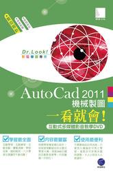 AutoCAD 2011 機械製圖一看就會(互動式多媒體影音教學DVD)-cover