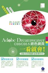 Adobe Dreamweaver CS5/CS5.5 絕色網頁一看就會(互動式多媒體影音教學DVD)-cover