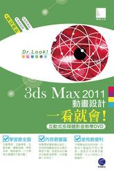 3ds Max 2011 動畫設計一看就會(互動式多媒體影音教學DVD)-cover