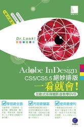Adobe InDesign CS5/CS5.5 絕妙排版一看就會 (互動式多媒體影音教學DVD)-cover