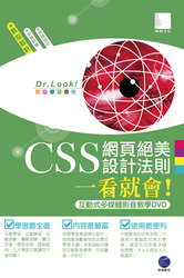 CSS 網頁絕美設計法則一看就會(互動式多媒體影音教學DVD)-cover