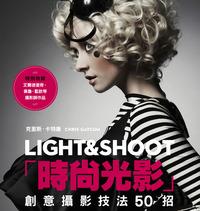 時尚光影 Light & Shoot ─創意攝影技巧 50 招-cover