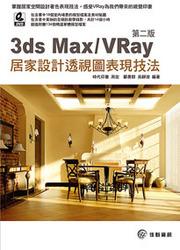 3ds Max/VRay 居家設計透視圖表現技法, 2/e-cover