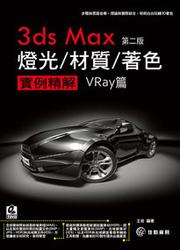 3ds Max 燈光/材質/著色實例精解 (VRay 篇), 2/e-cover