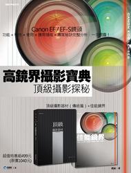 高境界攝影寶典─頂級攝影探秘 (愛攝影 Vol.1 頂級攝影器材─傳統篇 + 愛攝影 Vol.3 佳能鏡界)