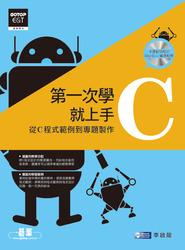 第一次學 C 就上手--從 C 程式範例到專題製作-cover