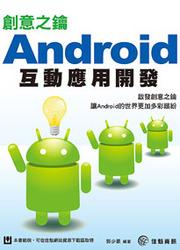 創意之鑰-Android 互動應用開發-cover