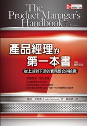 產品經理的第一本書-從上游到下游的實務整合與挑戰(全新實戰指南) (The Product Manager's Handbook, 4/e)-cover