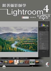 跟著攝影師學 Lightroom 4-cover