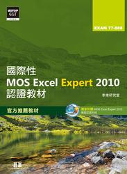 國際性 MOS Excel Expert 2010 認證教材 EXAM 77-888(專業級)(附模擬認證系統及影音教學)-cover
