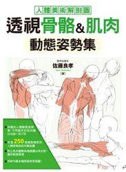 透視骨骼 & 肌肉動態姿勢集-cover