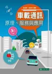 車載通訊原理、服務與應用-cover