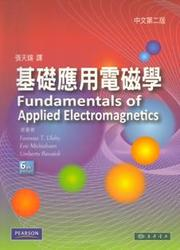 基礎應用電磁學 (Fundamentals of Applied Electromagnetics, 6/e)-cover