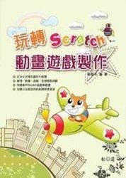 玩轉 Scratch 動畫遊戲製作-cover
