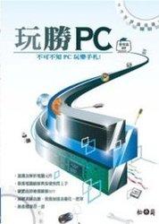 玩勝 PC ─不可不知的 PC 玩樂手扎 !-cover