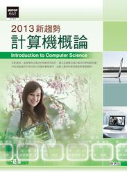 2013 新趨勢計算機概論-cover