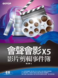 會聲會影 X5 影片剪輯事件簿-cover