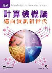 最新計算機概論─邁向資訊新世代-cover