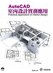 AutoCAD 室內設計實務應用-cover