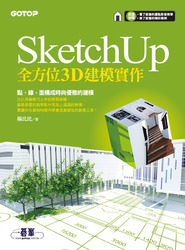 SketchUp 全方位 3D 建模實作-cover