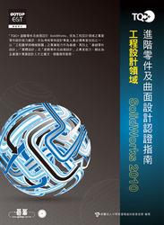 TQC+ 進階零件及曲面設計認證指南 SolidWorks 2010-cover