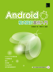 Android 程式設計實例入門-cover