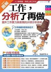 工作,分析了再做:提升工作實力與表現的 20 項分析技術-cover