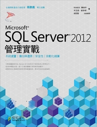 SQL Server 2012 管理實戰-cover