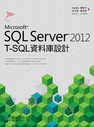 SQL Server 2012 T-SQL 資料庫設計-cover