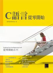 C 語言從零開始-cover