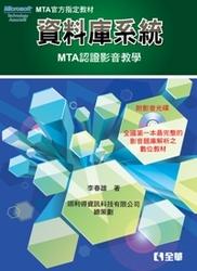資料庫系統─ MTA 認證影音教學-cover