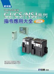 可程式控制器 CJ/CS/NSJ 系列指令應用大全─基礎篇-cover